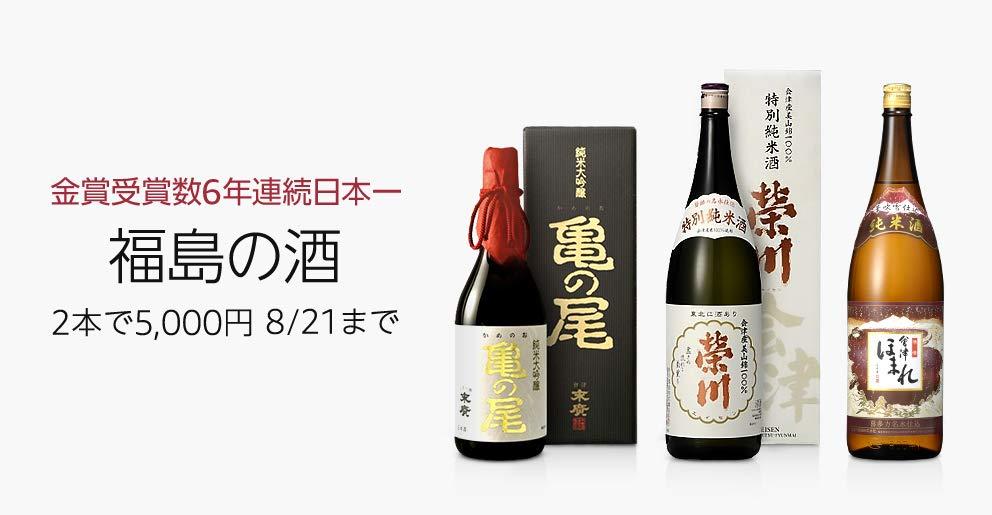 福島県の日本酒 どれでも2本5,000円(8/21まで)