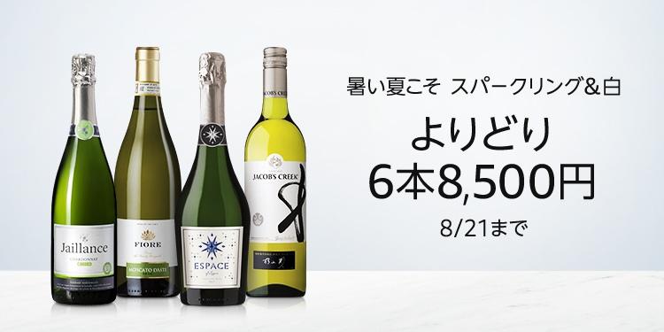 白&泡 お好きなワインどれでも6本で8,500円(8/21まで)