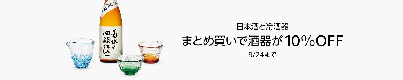 日本酒と津軽びいどろ冷酒器を同時購入で冷酒器が10%OFF