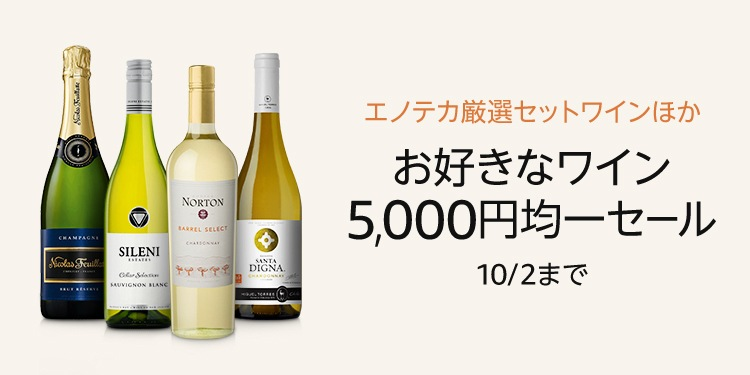 お好きなワイン5,000円均一セール(10/2まで)