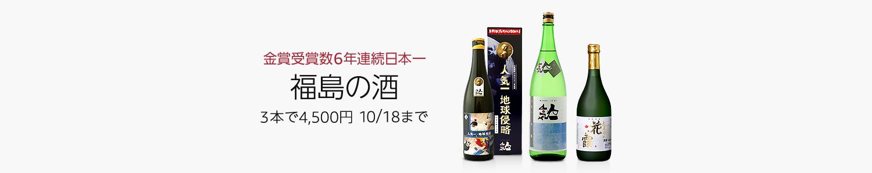 【福島の酒】どれでも3本で4,500円(10/18まで)