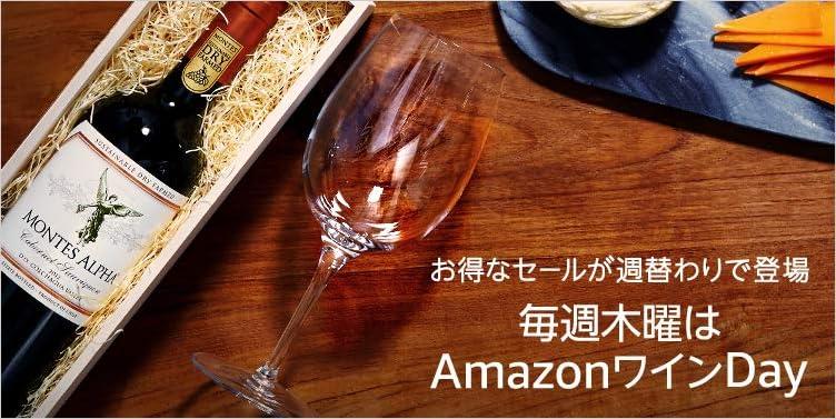 お得なセールが週替わりで登場 毎週木曜はAmazonワインDay