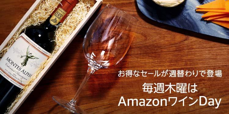 【毎週木曜はAmazonワインDay】 お好きなワインどれでも3点で6,000円