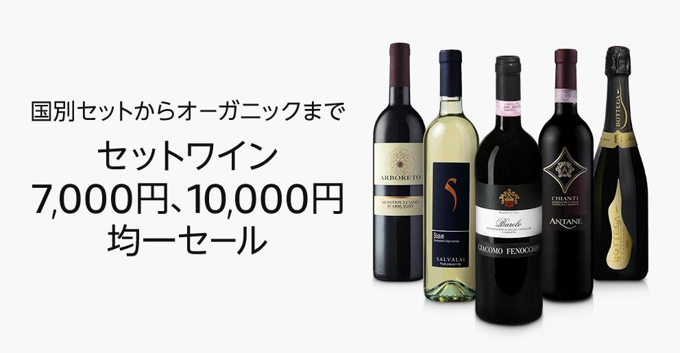 セットワイン7,000円・10,000円均一(10/30まで)