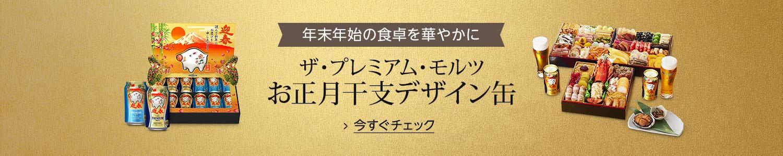 おせち料理特集 ザ・プレミアム・モルツ お正月干支デザイン缶 予約開始