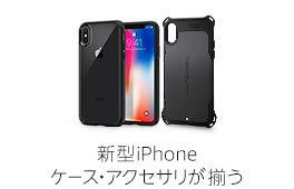 New iPhone特集
