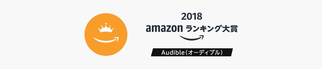 本は、聴ける。 Audible無料体験