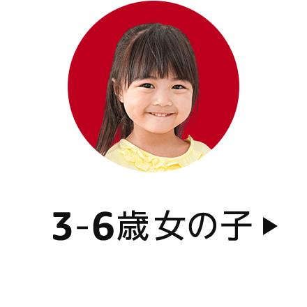 3-6歳女の子