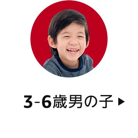 3-6歳男の子