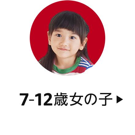7-12歳女の子