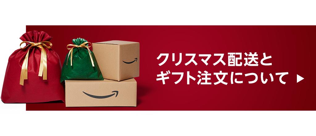 クリスマス配送とギフト注文について