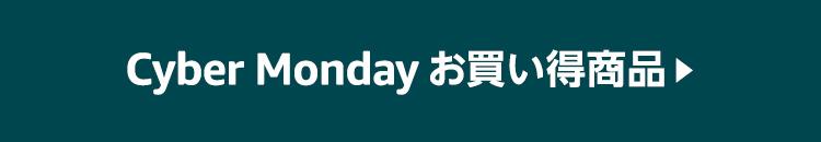 Cyber Monday お買い得商品
