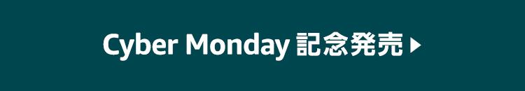 Cyber Monday 特別商品