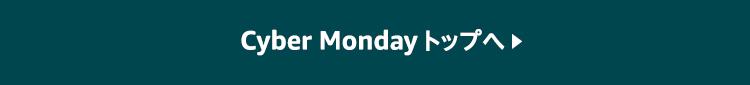 Cyber Monday TOPへ