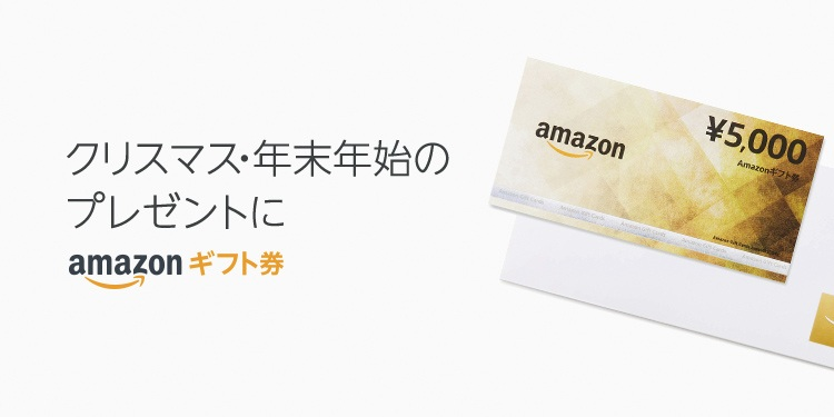 Amazonギフト券10,000円分が当たる