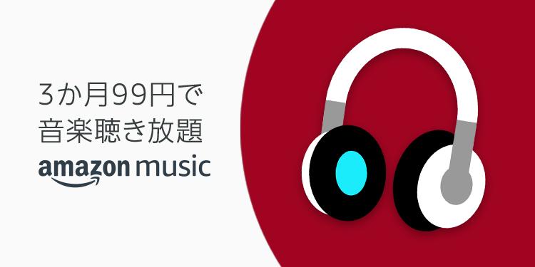 3か月99円で音楽聴き放題