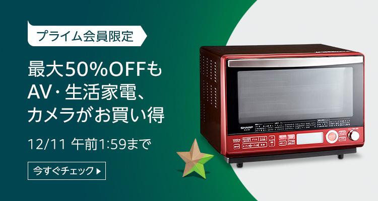 AV・生活家電、カメラがお買い得