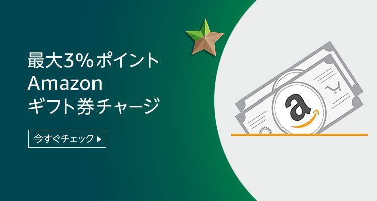 Amazonギフト券チャージで最大3%ポイントキャンペーン