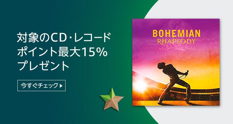 対象のCD・レコードがポイント最大10%プレゼント