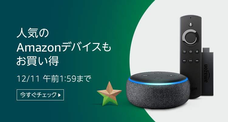 人気のFire TV Stickが1500円OFF