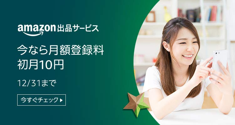 今なら月額登録料初月10円 買うだけじゃない売るのもAmazon