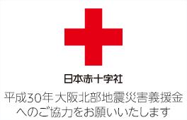 平成30年大阪北部地震災害義援金へのご協力をお願いいたします