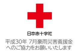 平成30年7月豪雨災害義援金へのご協力をお願いいたします