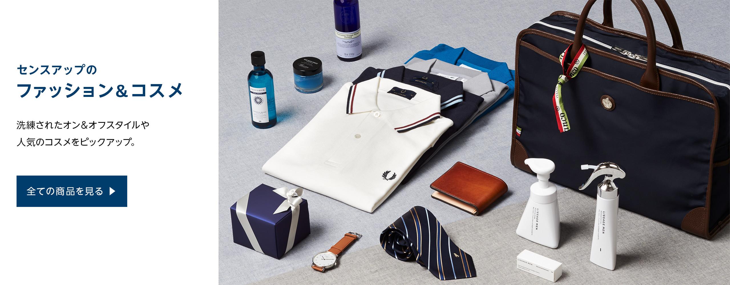 センスアップのファッション&コスメ 洗練されたオン&オフスタイルや人気のコスメをピックアップ