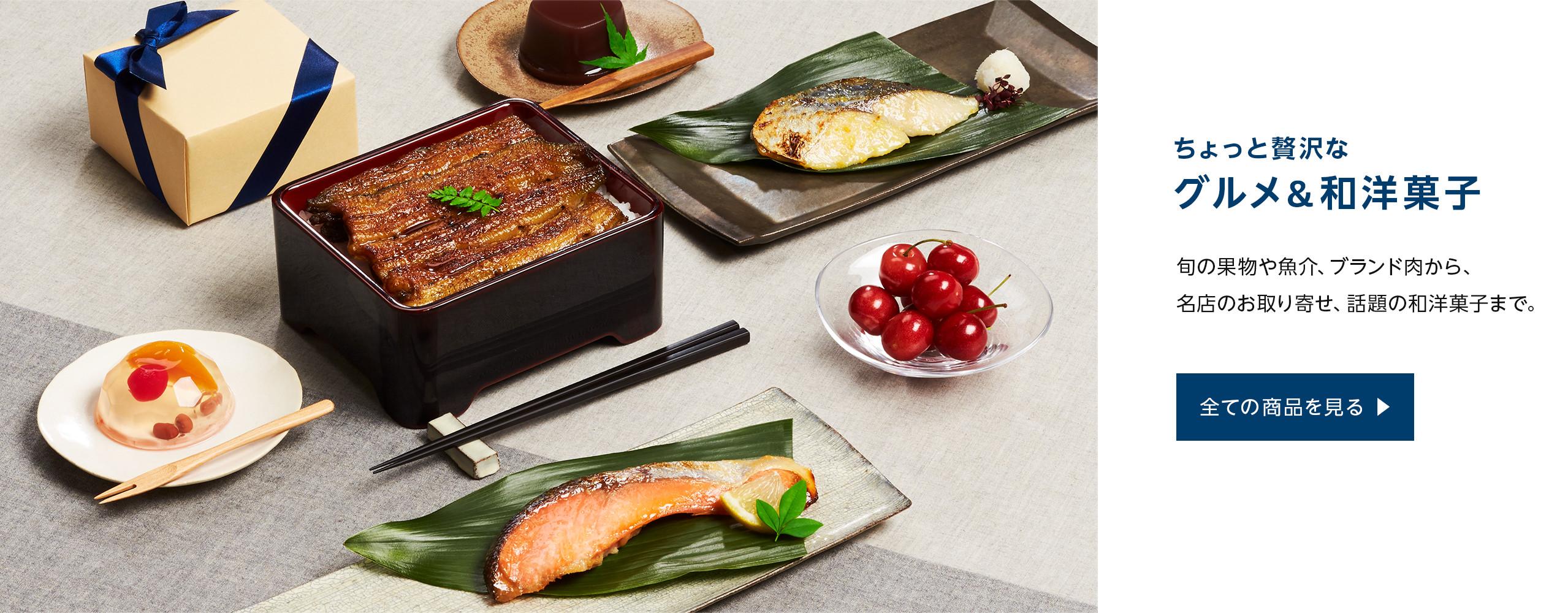 ちょっと贅沢なグルメ&和洋菓子 旬の果物や魚介、ブランド肉から、名店のお取り寄せ、話題の和洋菓子まで