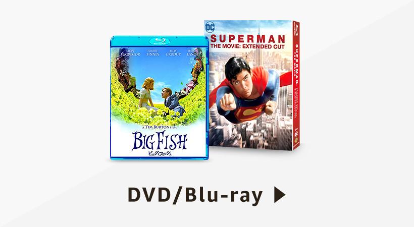 DVD/ブルーレイ