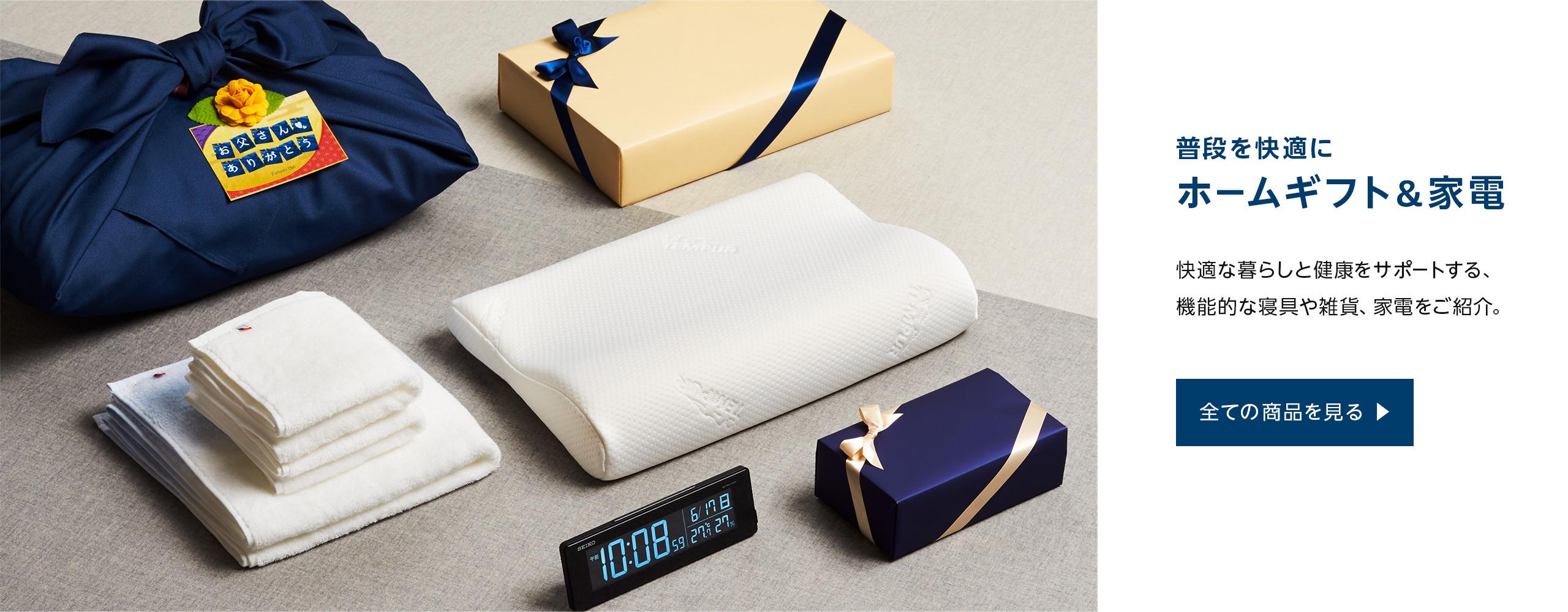 普段を快適にホームギフト&家電 快適な暮らしと健康をサポートする、機能的な寝具や雑貨、家電をご紹介