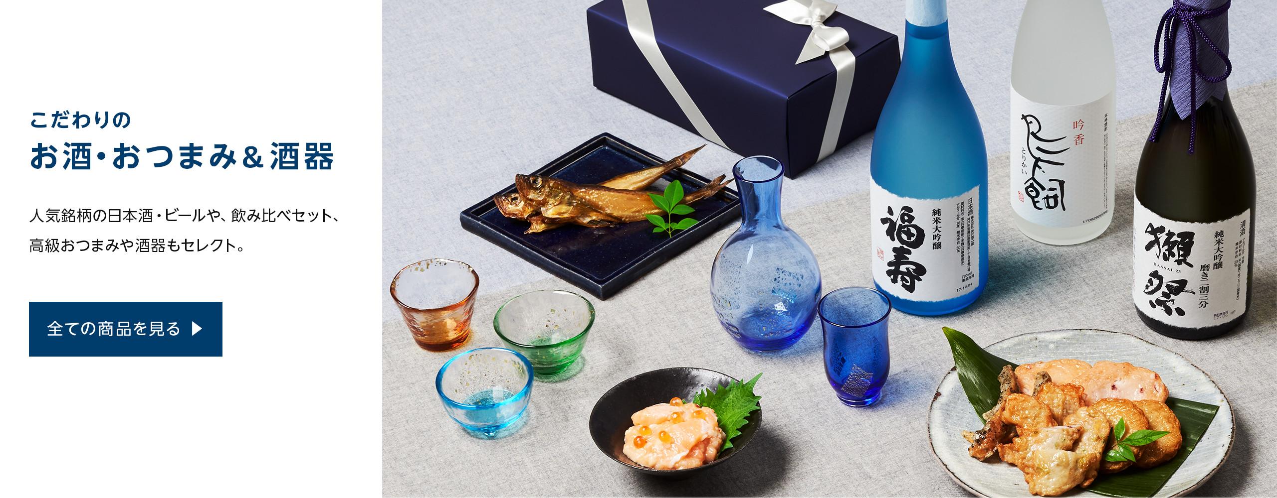 こだわりの酒・おつまみ・酒器 人気銘柄の日本酒・ビールや、飲み比べセット、高級おつまみや酒器もセレクト