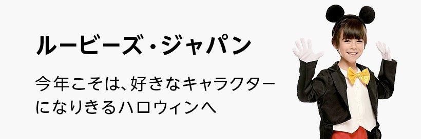 ルービーズ・ジャパン。今年こそは、好きなキャラクターになりきるハロウィンへ