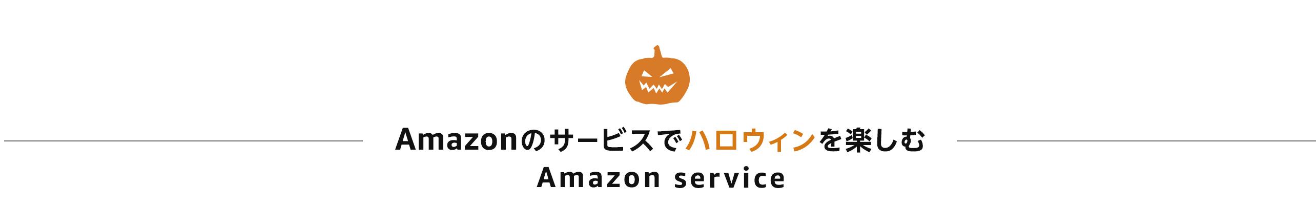 Amazonのサービスでハロウィンを楽しむ
