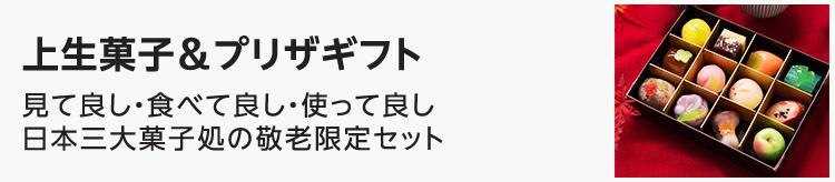 日本三大菓子処の上生菓子&プリザギフト