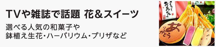 TVや雑誌で話題!ランキング入賞 花&スイーツ