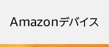 Amazonデバイス