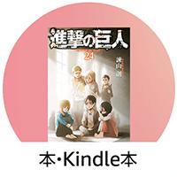 本・Kindle本
