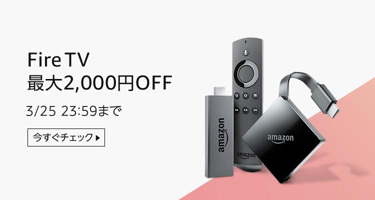 人気のFire TV Stickが最大2,000円OFF