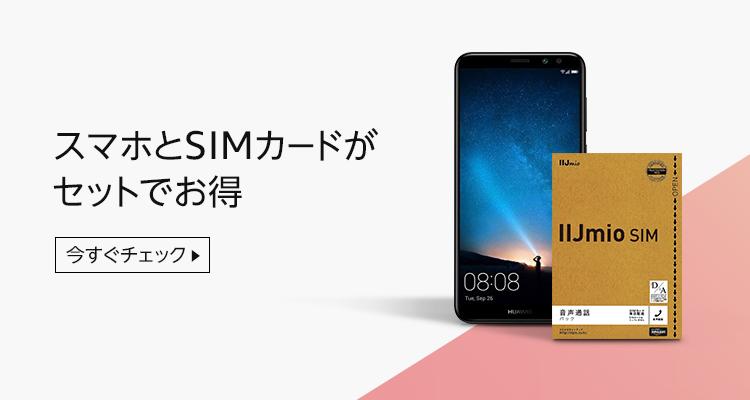 スマートフォン&格安SIMがセットでお得