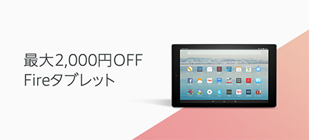 Fireタブレットが最大2000円OFF
