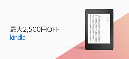 Kindle 最大2,500円OFF