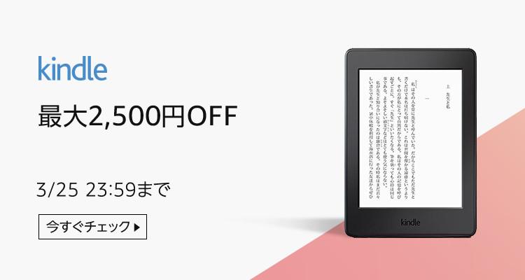 Kindle電子書籍リーダー 最大2,500円OFF