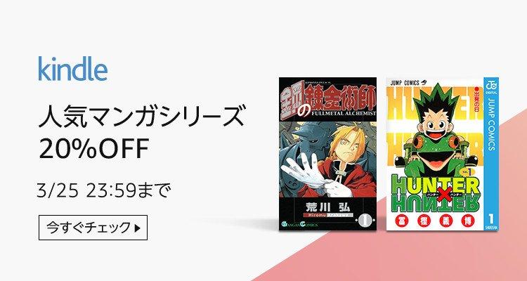 Top Manga Series 20% point back
