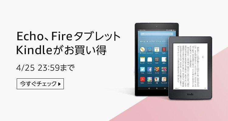 Echo、Fireタブレット、Kindleがお買い得