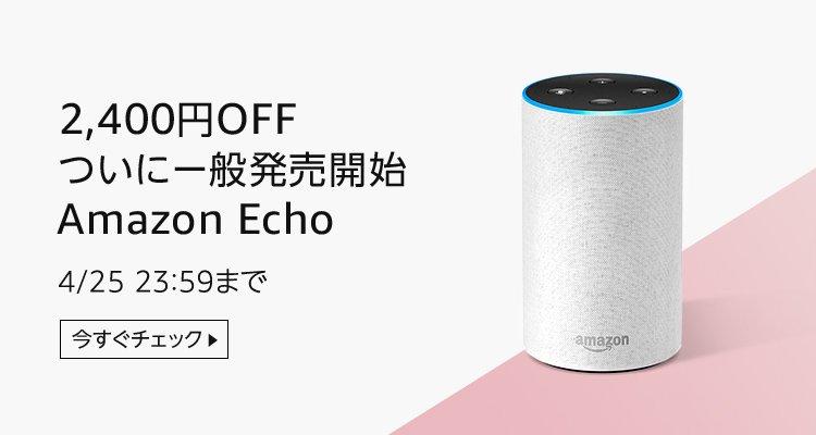 【2,400円OFF】Amazon Echoがお買い得