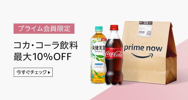 コカ・コーラ商品 最大10%OFF
