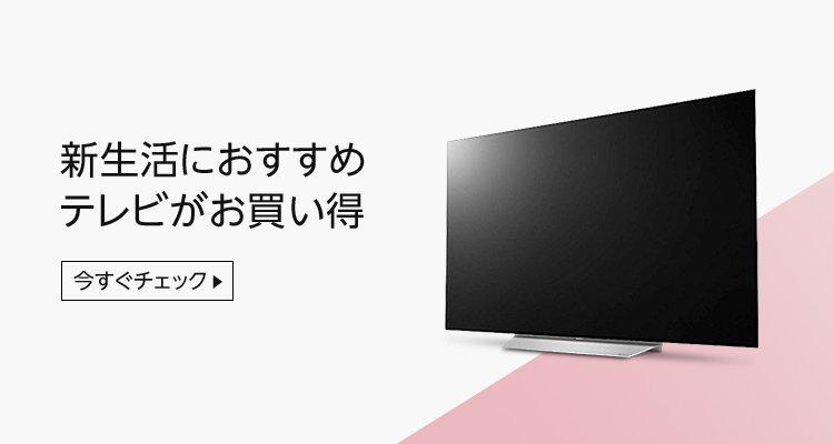 テレビ・AV機器 クーポンでお買い得