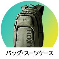 バッグ・スーツケース