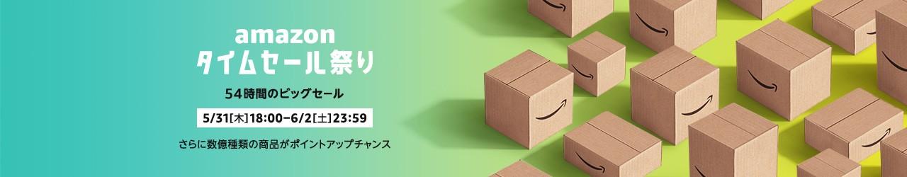 Amazonタイムセール祭り 5月31日18:00から6月2日23:59まで開催 54時間のビッグセール さらに数億種類の商品がポイントアップチャンス